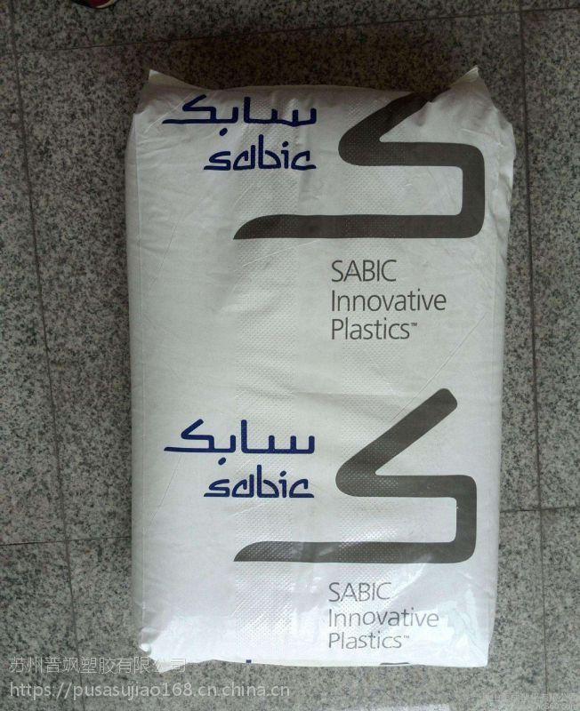 SABIC NORYL WCD815U-抗紫外线性PPO Resin
