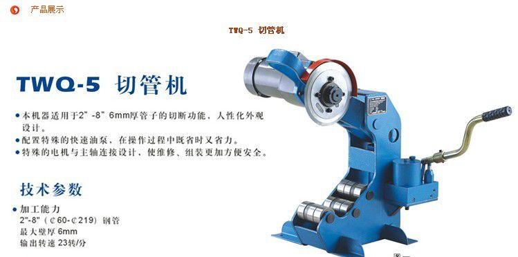 图伟牌twq-5电动液压切管机 219型割管机 消防管专用无毛刺切割机图片