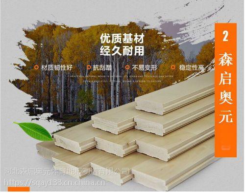 河北篮球场馆运动木地板环保 体育场木地板厂家价格表