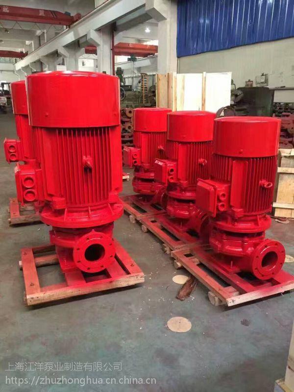 大流量高扬程消防泵XBD20/70-HY喷淋泵 消火栓泵 稳压泵
