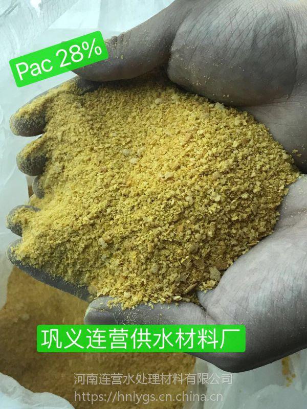 聚合氯化铝 含量大于28% 玉溪牌 高效絮凝剂、净水剂