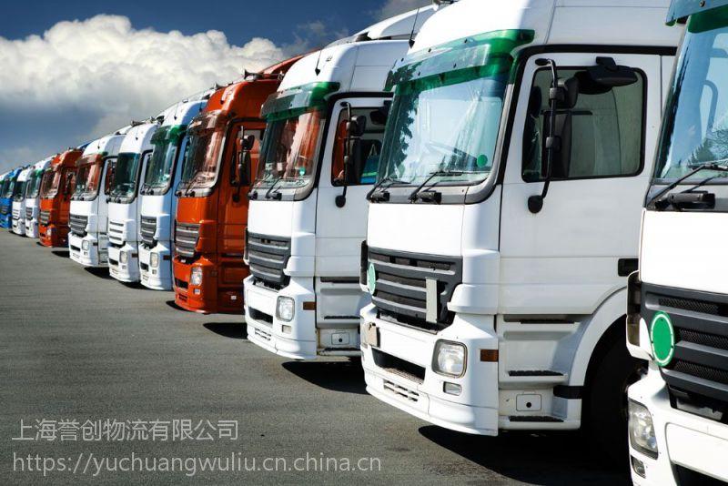 上海到中山誉创大件国内货运物流运输安全可靠
