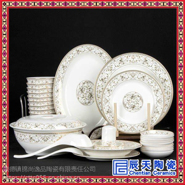 景德镇高档骨瓷餐具套装中式陶瓷碗碟碗盘碗结婚乔迁礼品