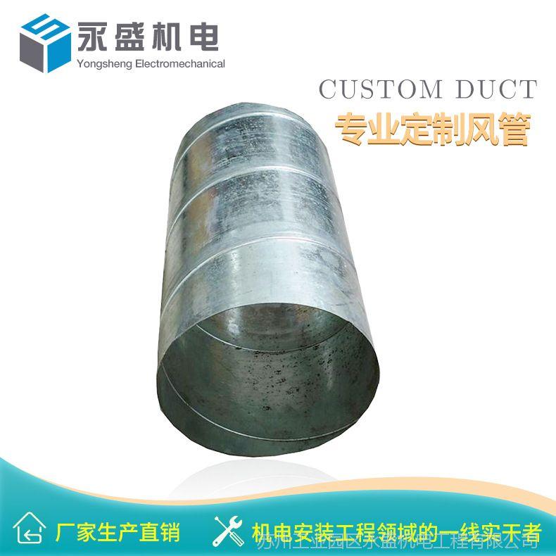 厂家定制通风管道  圆形螺旋风管  不锈钢白铁皮风管加工