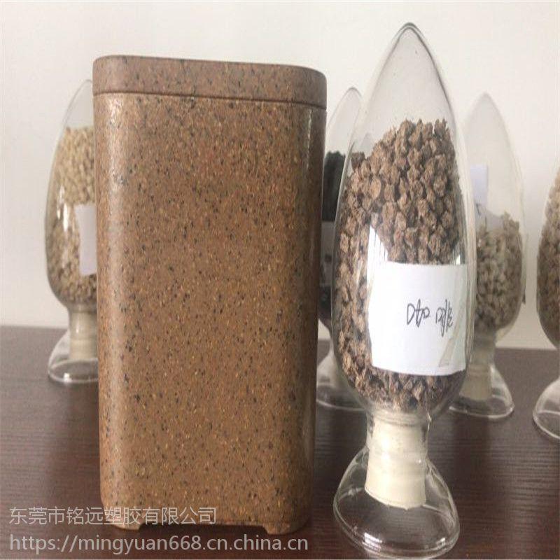 咖啡秸秆塑料 小麦秸秆料 小麦料 秸秆料 秸秆塑料