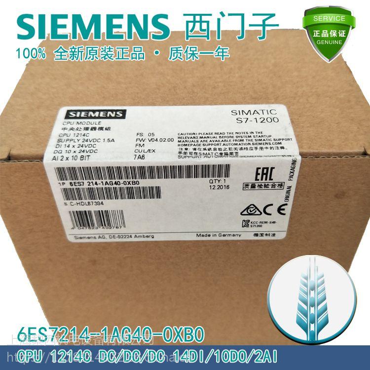 西门子6ES7214-1AG40-0XB0西门子S7-1200PLC代理商