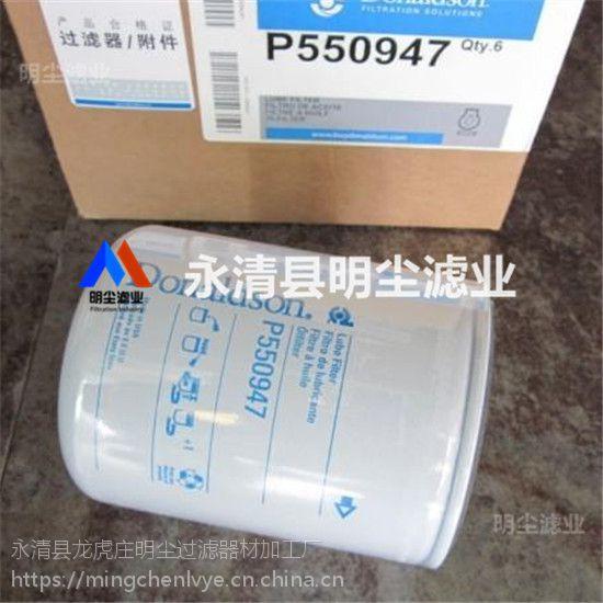 P779614唐纳森滤芯厂家加工替代品牌滤芯