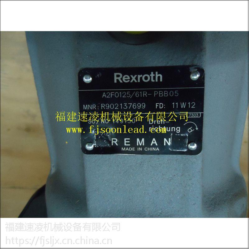 力士乐 泵A2FO125 61R-PBB05