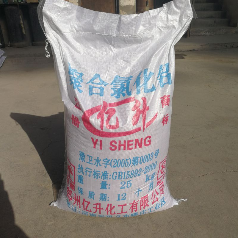 普货聚合氯化铝23%24%含量工业污水絮凝剂价格