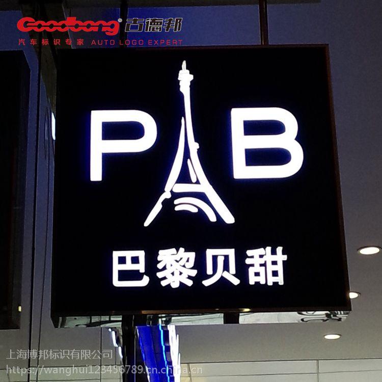 巴黎贝甜发光门头 亚克力吸塑发光字 户外不锈钢广告牌制作厂家