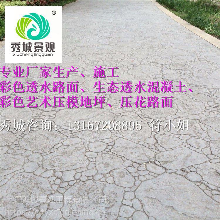厂家直销曲靖彩色压模路面材料压花地坪包技术指导13167208895符