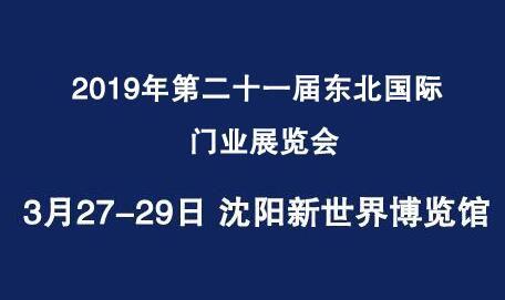 2019年第二十一届东北沈阳国际门业展览会