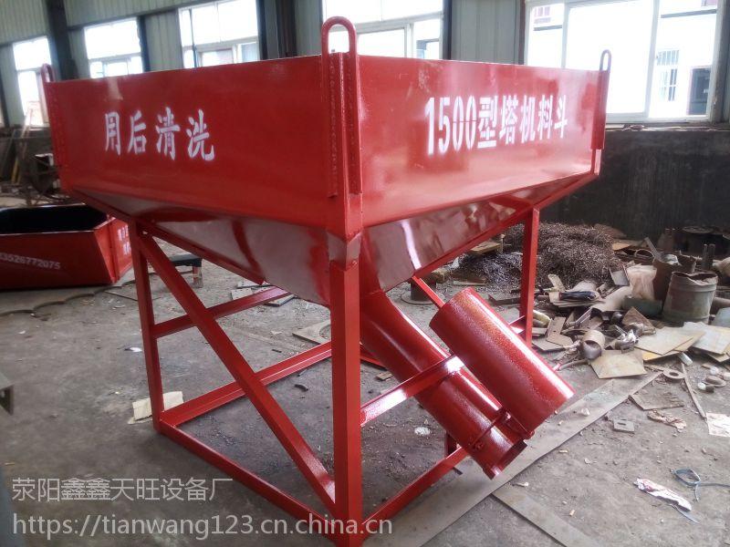 河南汝州鑫旺600升方锥斜出口卸料料斗操作方便