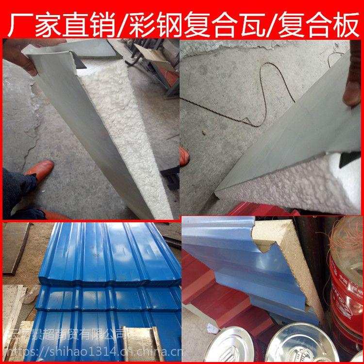 云南昆明彩钢瓦/复合瓦/复合板/楼层板厂家规格价格13658838869