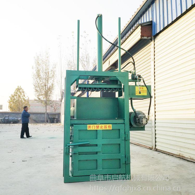 启航电动液压废金属打包机 车床厂铁刨花废料压块机 塑料薄膜纸压包机厂家
