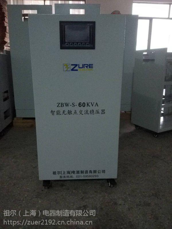智能无触点稳压器ZBW-S-60KVA三相可控硅无触点稳压器