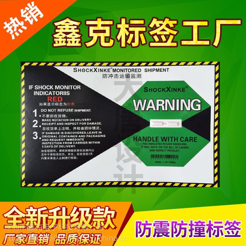 供应SHOCKXINKE25G安全运输必备品防震标签防碰撞显示标签