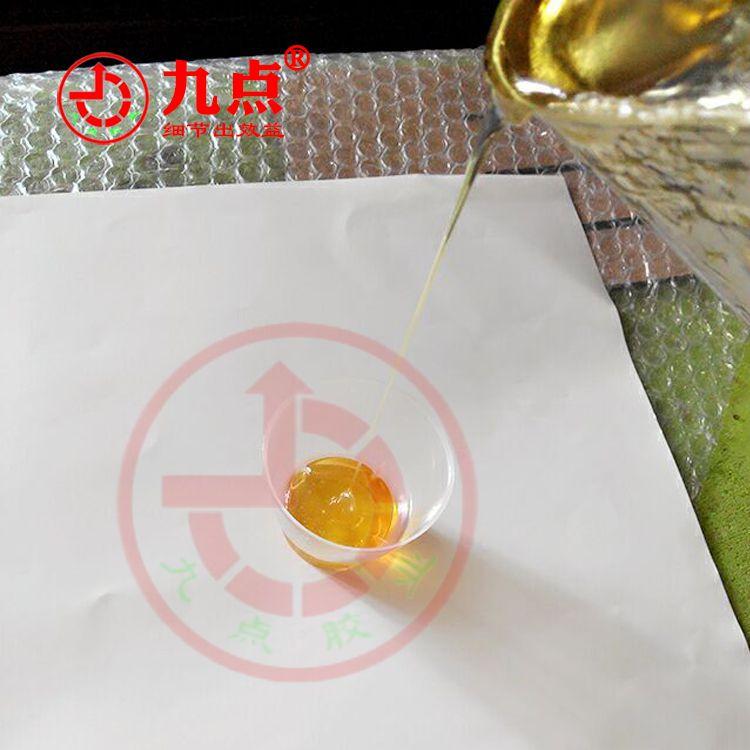 PVC与金属粘接用什么胶水更牢固?九点牌PVC粘金属专用胶水厂家直销