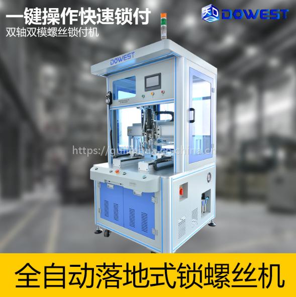 深圳DOWEST/多维思落地自动锁螺丝机JF-SMLD3025在线式 稳定便捷