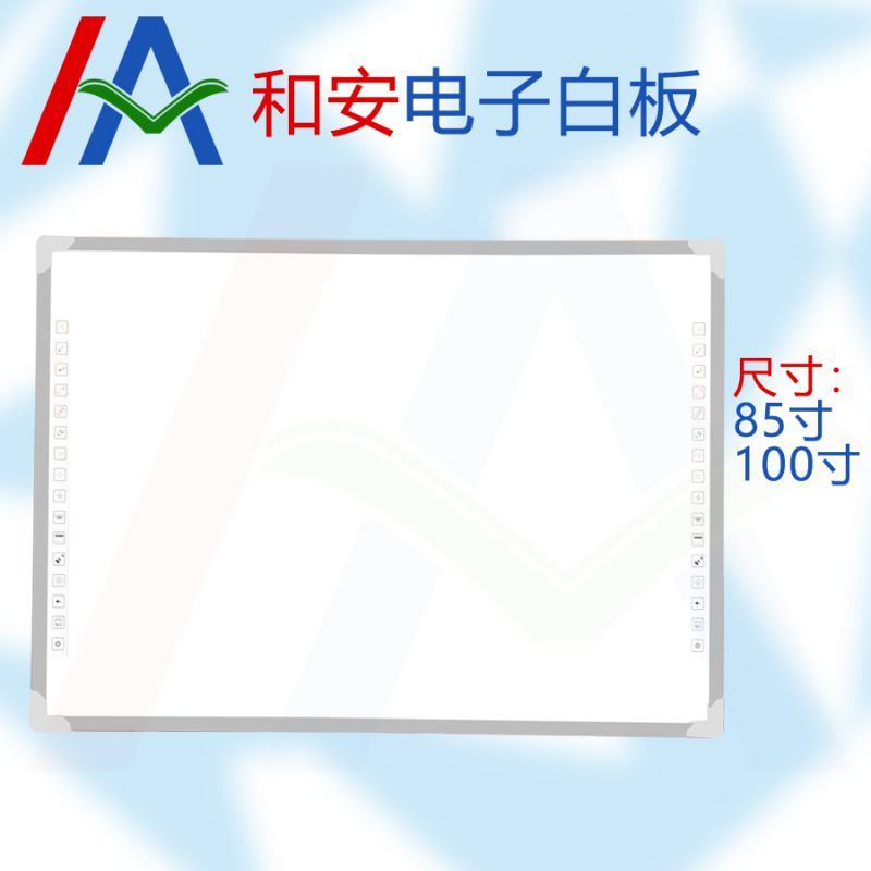 爱课博100寸电磁交互式电子白板