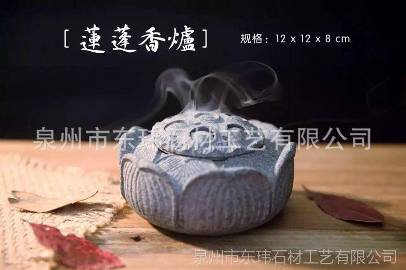 [泉州东玮石材]厂家直销 花岗岩石头香道用具之莲蓬香炉