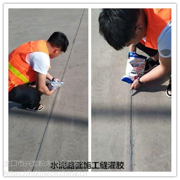 江西灌缝胶质比金坚 水泥路面施工缝修补胶