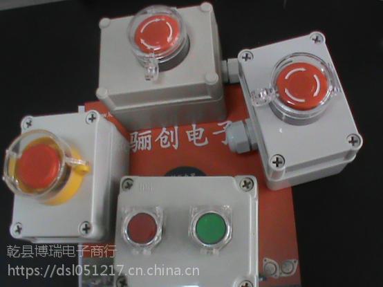 骊创【FJD2-3K】事故按钮正品保质-需要的亲欢迎订购