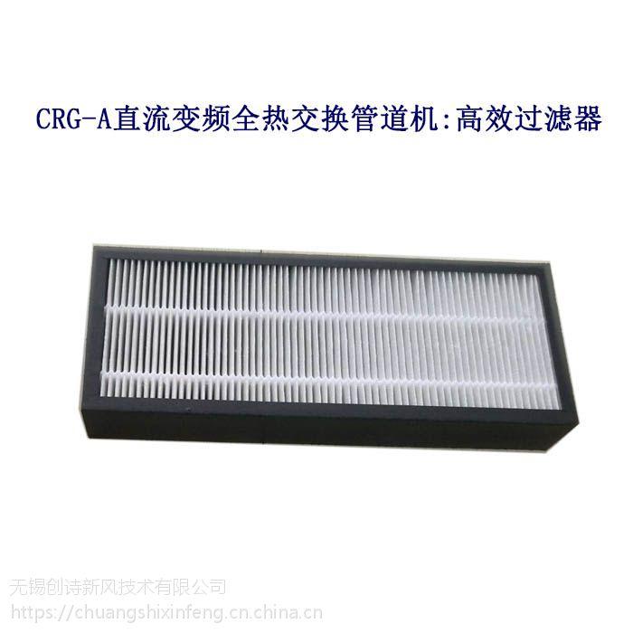 创诗 CRG-300/A直流变频全热交换管道新风系统 无锡新风招商