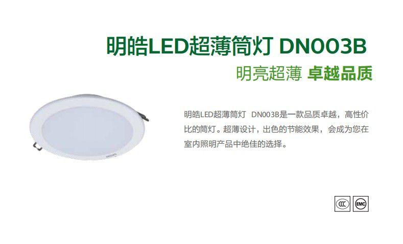 飞利浦DN003B 11W筒灯LED明皓超薄型灯