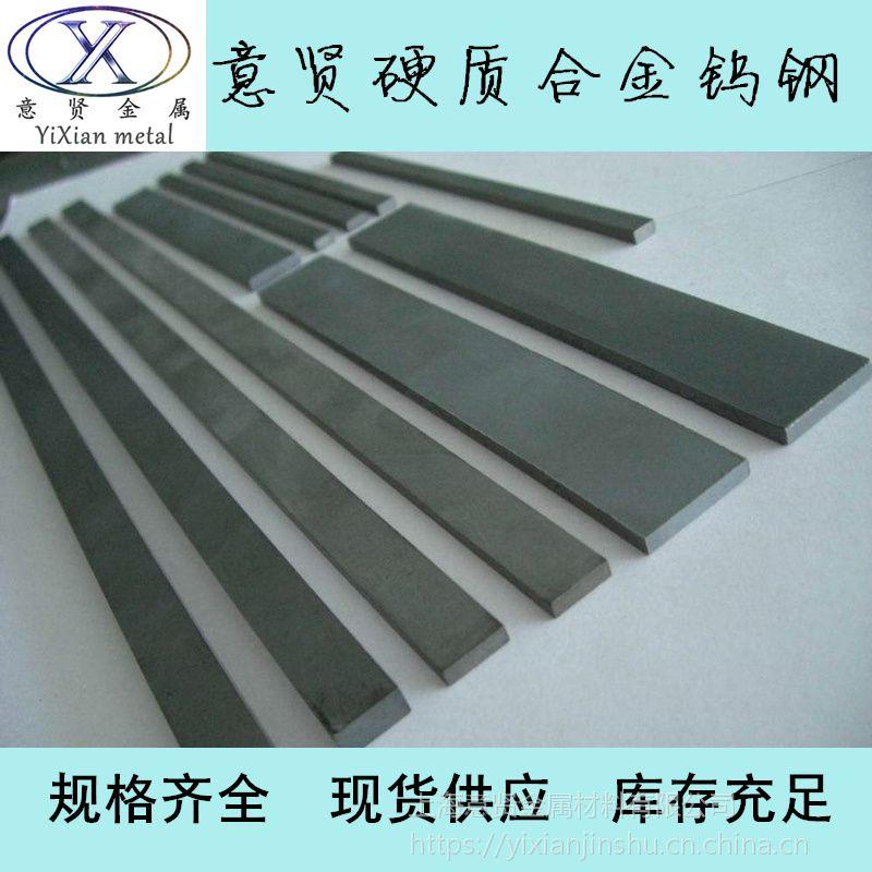 W2台湾春保锯齿用 W3硬质合金板钨钢棒 W4可按要求加工 批发价