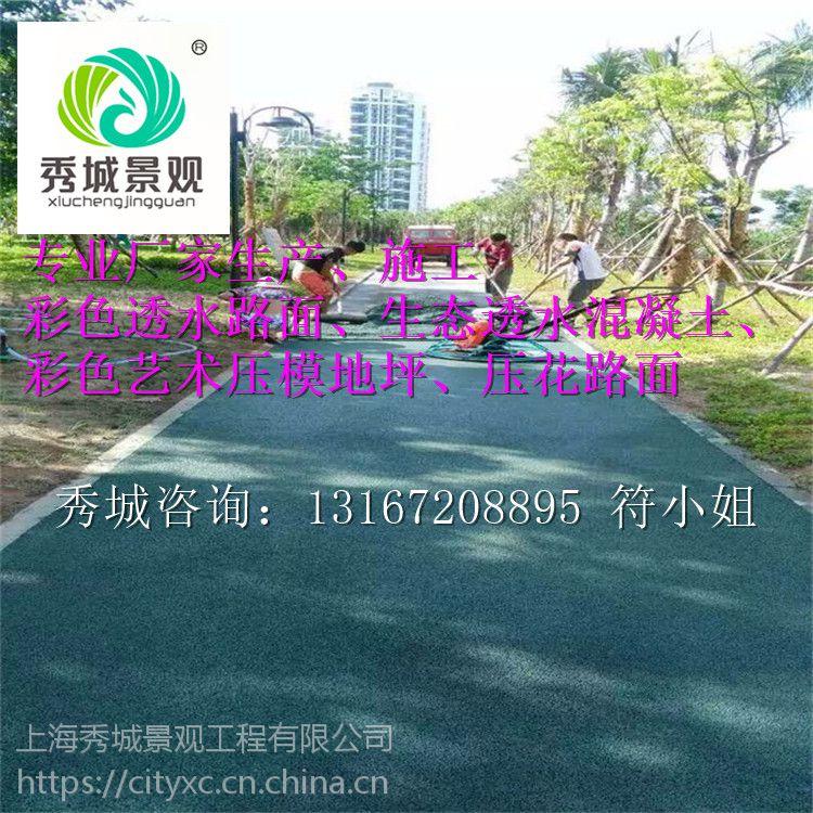 海南广元透水混凝土透水路面材料增强剂固化剂色粉保护剂特价13167208895符