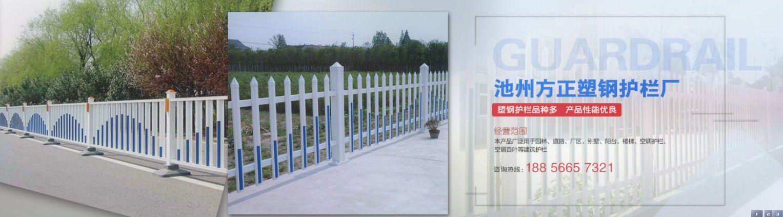 池州方正塑钢护栏工艺厂