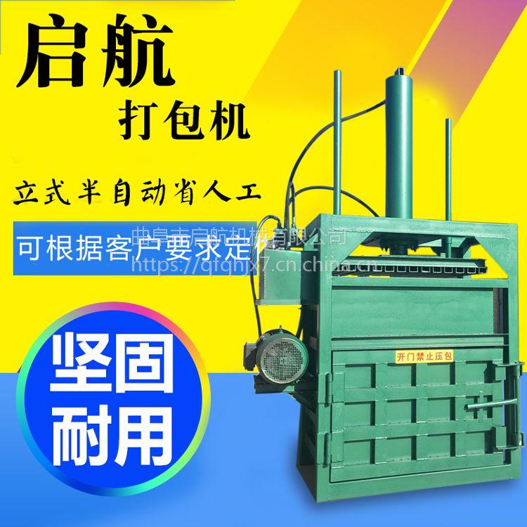 易拉罐液压打包机品牌 垃圾塑料压缩机 启航麻袋毛条毛球打包机