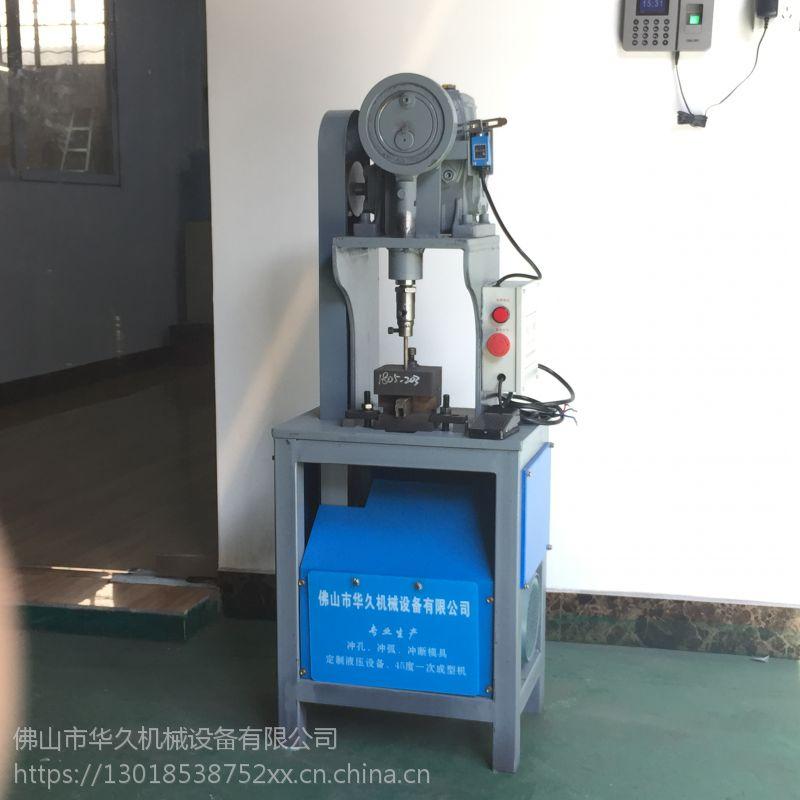 华久供应中小型防盗网电动冲孔机楼梯扶手冲弧机直销