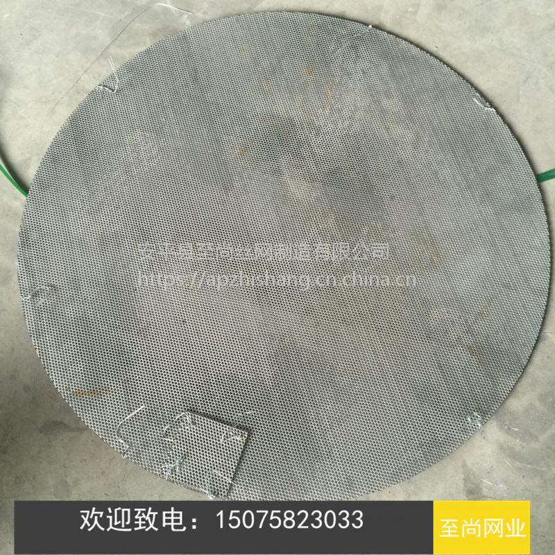 0.8mm厚1.5mm孔不锈钢网板【至尚】圆孔