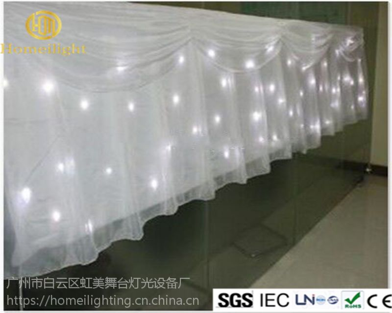 广州虹美 HM-L203W LED星空幕布全白灯