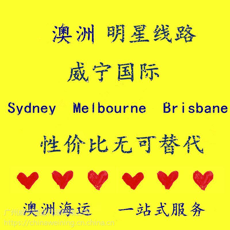 想从中国广州海运一批家具到澳大利亚墨尔本,有靠谱的货代公司推荐的么?