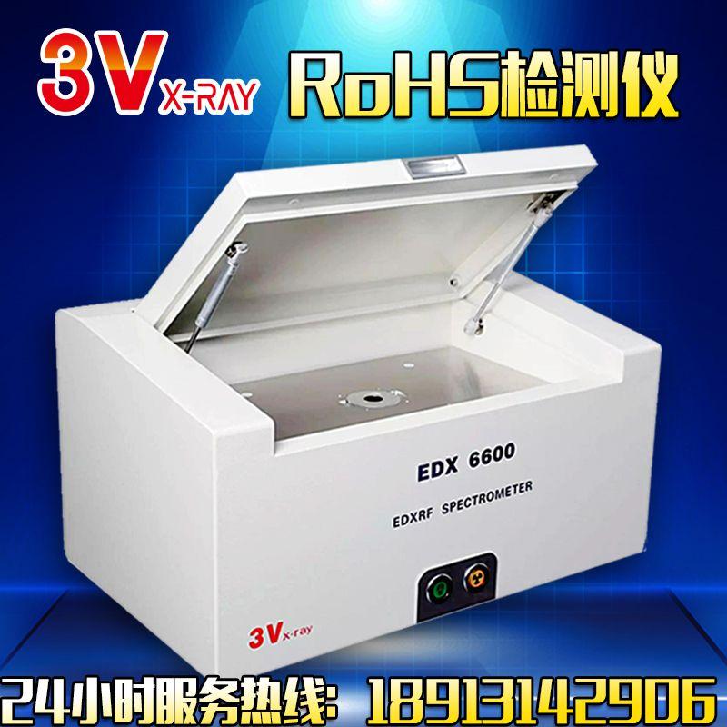 3V潍坊直销元素分析仪卤素测试光谱仪rohs检测光谱终生免费升级