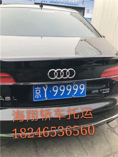西安到阳江轿车托运承运全国