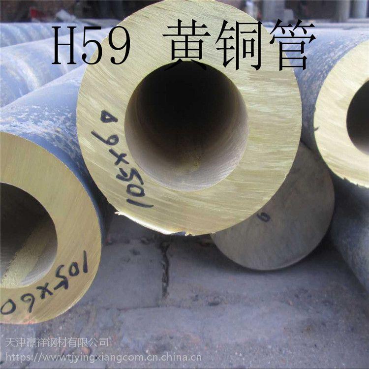 合金铜板 锆硌铜板 H70黄铜板