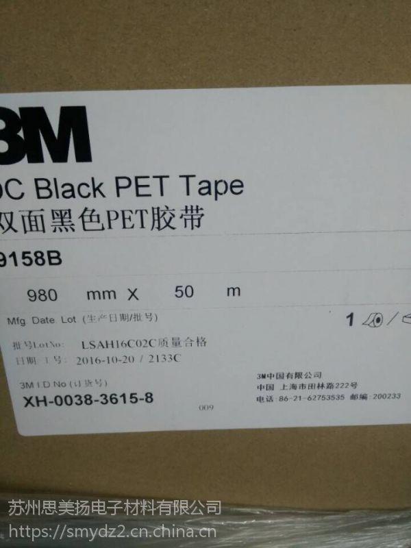 3m9158b双面黑色PET胶带 3M9158B黑色双面胶带