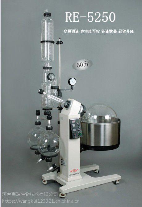 上海亚荣50L旋转蒸发仪RE-5250 大型蒸馏设备(旋转蒸发器)