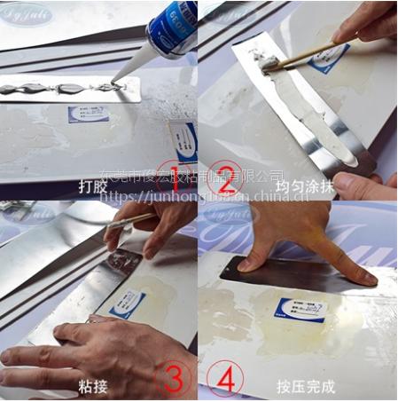 JL-6039密封胶粘剂 聚力金属密封胶水 防水密封胶