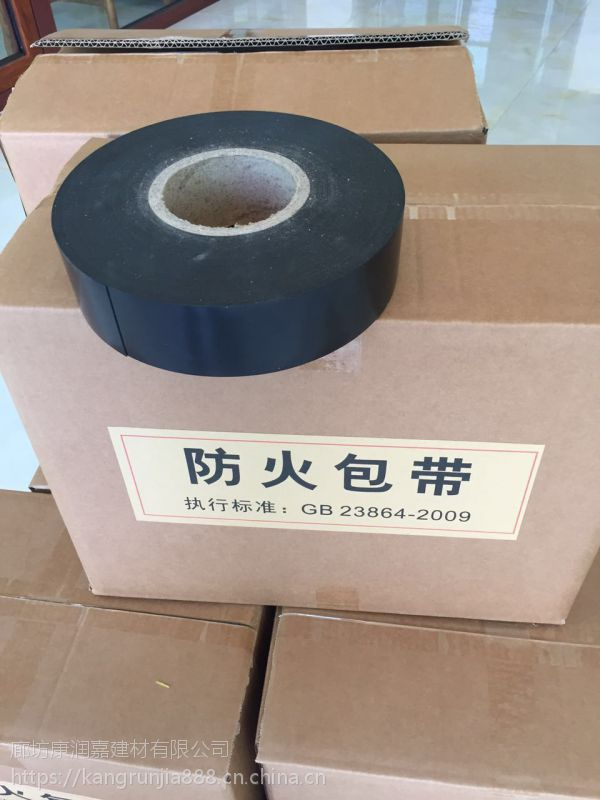 天津电缆防火包带厂家欢迎您