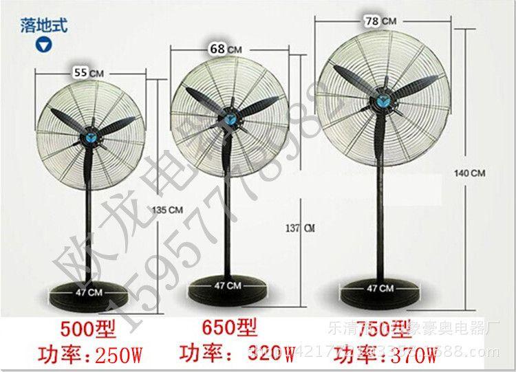 落地电扇功率多少_60w电扇的功率为多少_usb电扇功率