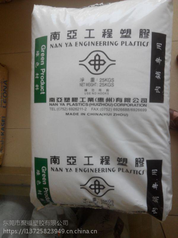 注塑级PBT 阻燃V0 玻纤30%增强台湾南亚1403G6成都鹤壁重庆长期供销