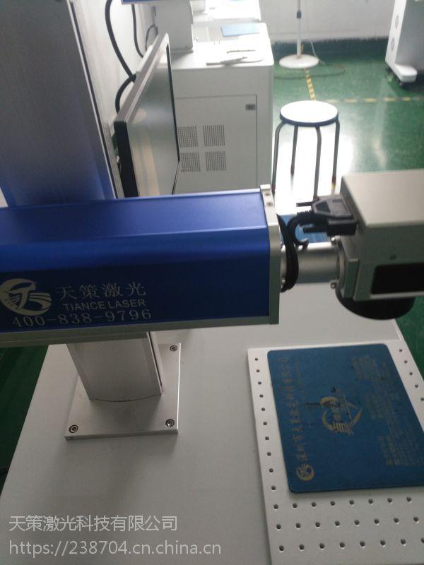 深圳 iphone手机外壳激光镭雕机厂家价格