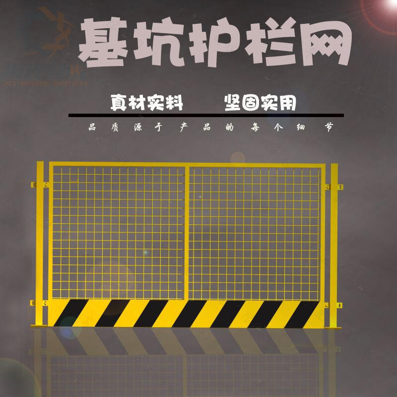 直销建筑施工基坑临边防护围栏@聚光网栏厂