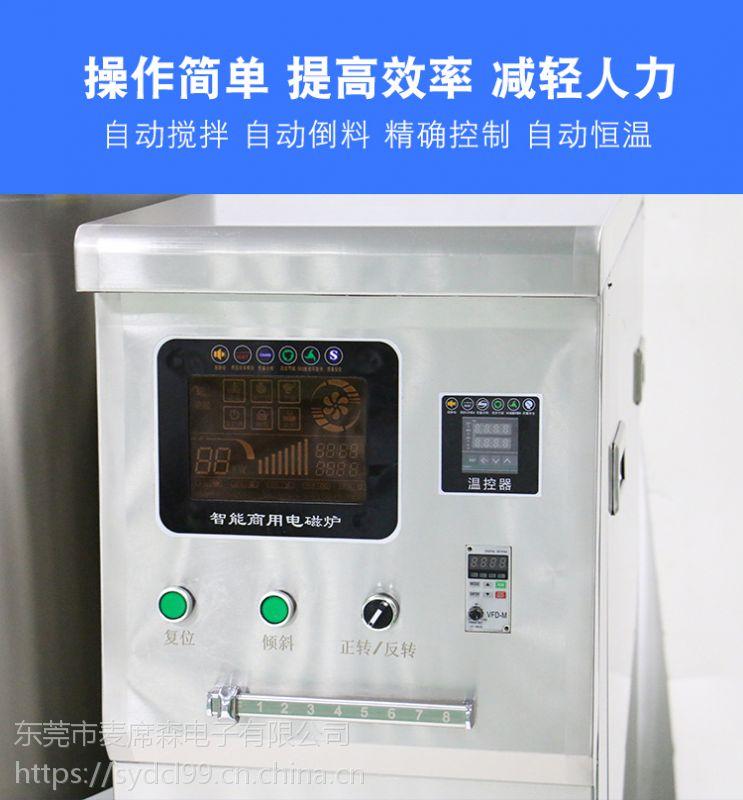 方宁自动熬糖机 可倾式搅拌机 商用电磁自动煮锅