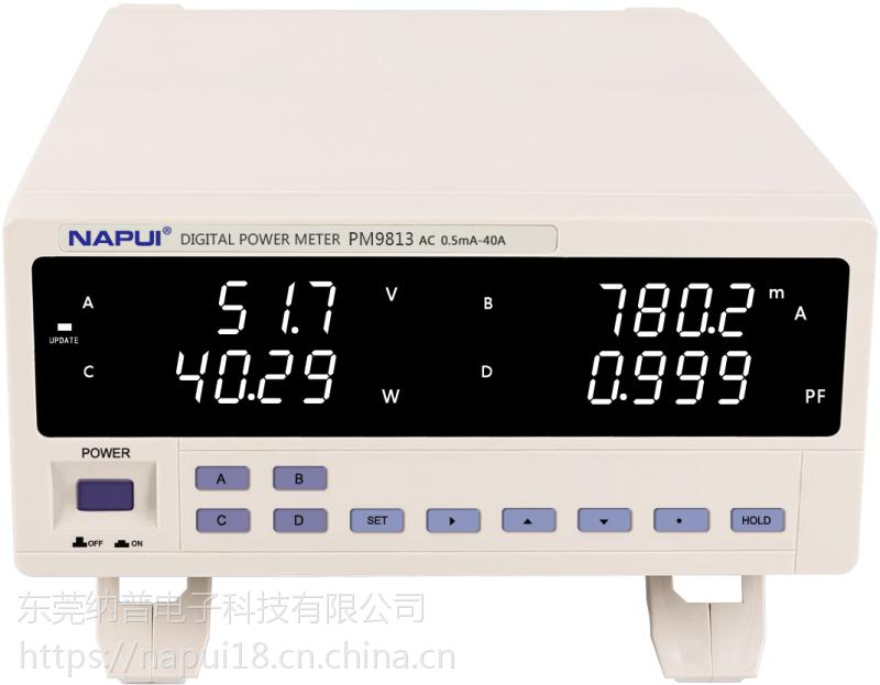 纳普科技【数字功率计】 小电流型PM9813厂家直销